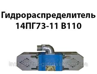 Гідророзподільник 14ПГ73-11 В110