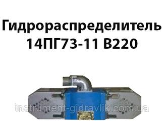 Гідророзподільник 14ПГ73-11 У 220