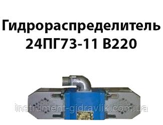 Гідророзподільник 24ПГ73-11 У 220