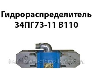 Гідророзподільник 34ПГ73-11 В110