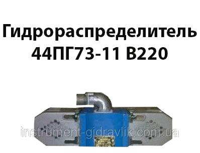 Гидрораспределитель 44ПГ73-11 В220
