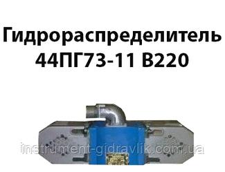 Гідророзподільник 44ПГ73-11 У 220