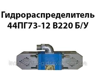 Гідророзподільник 44ПГ73-12 У 220 б/у