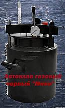 "Газовый автоклав ""Мини"", ( 12 банок -0.5л, 5 банок-1л) винт ."