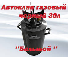 "Газовый автоклав на  30л  ""Большой"", ( 35 банок -0.5л, 20 банок-1л) , винт ."