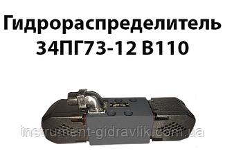 Гідророзподільник 34ПГ73-12 В110