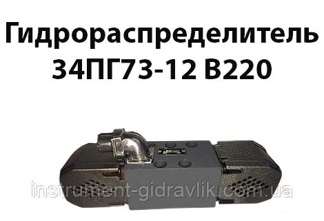Гидрораспределитель 34ПГ73-12 В220