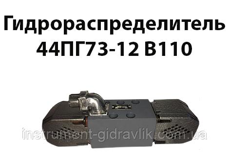 Гидрораспределитель 44ПГ73-12 В110