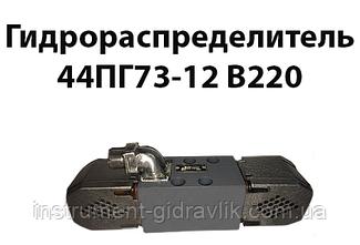 Гідророзподільник 44ПГ73-12 У 220