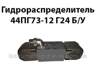 Гідророзподільник 44ПГ73-12 Г24 б/у