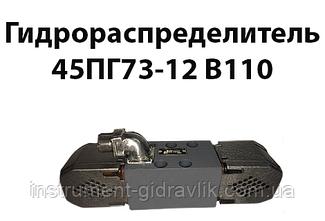 Гідророзподільник 45ПГ73-12 В110