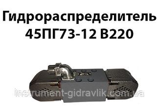 Гідророзподільник 45ПГ73-12 У 220