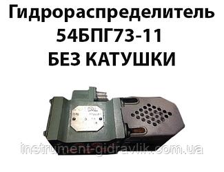 Гідророзподільник 54БПГ73-11 без котушки