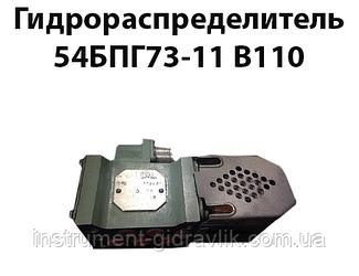 Гідророзподільник 54БПГ73-11 В110