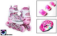 + Подарок Комплект детских роликов с защитой и шлемом Happy In Line Skates Розовые. Размеры 29-33