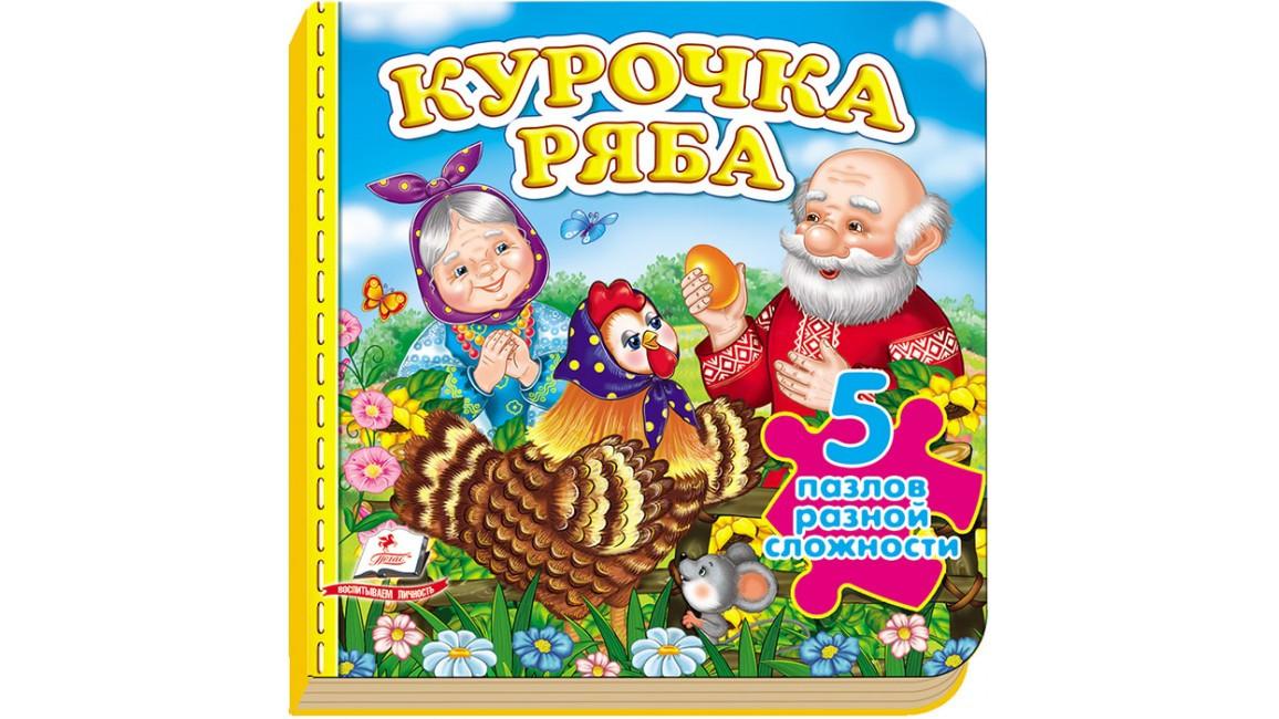 """Пегас А6 """"Курочка Ряба"""" 5 пазлов (Р)"""