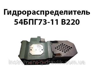 Гідророзподільник 54БПГ73-11 У 220