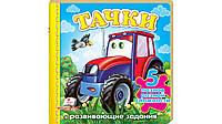 "Пегас А6 ""Тачки трактор "" 5 пазлов (Р)"