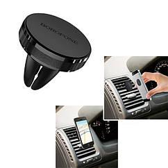 Автомобильный держатель Магнитный Borofone BH8 metal крепление в решетку, для телефона