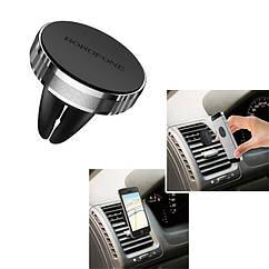 Автомобильный держатель Магнитный Borofone BH8 metal крепление в решетку, для телефона Серебристый