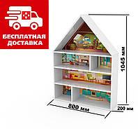 Кукольный игрушечный домик (домик для кукол) для детей