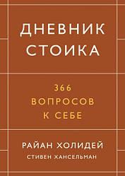 Книга Щоденник стоїка. 366 питань до себе. Автор - Райан Холідей (МІФ)