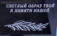 Эпитафии на надгробья (надгробные памятники)