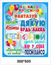 Наклейка на стіни «Ласкаво просимо»
