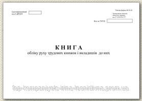 Книга обліку руху трудових книжок 48 л. офс.