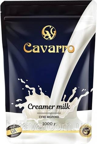 Молоко гранульоване Cavarro Creamer Milk , 1 кг, фото 2