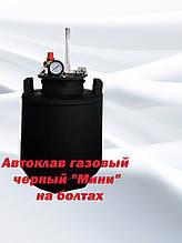 "Газовый автоклав ""Мини"",  ( 10 банок -0.5л, 5 банок-1л) , на болтах"