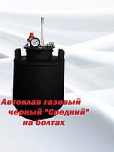"Газовый автоклав ""Средний"", ( 20 банок -0.5л, 12 банок-1л) , на болтах."