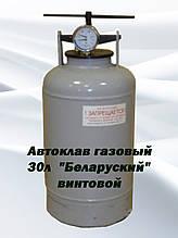"Газовый автоклав   ""Беларуский"" на 30 л,  ( 21 банок -0.5л, 14 банок-1л) , винт."