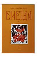 Енеїда. Ілюстрації Анатолія Базилевича