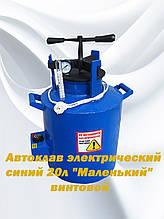 "Электрический автоклав синий 20л ""Маленький"" ( 12 банок -0.5л, 5 банок-1л) , винт."