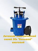 "Электрический автоклав на 30 л ""Большой""  ( 20 банок -0.5л, 12 банок-1л) , винт."