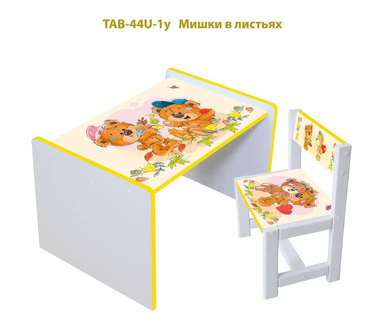 """Комплект стіл і 1 укріплений стілець дитячий """"Ведмедики в листках"""""""