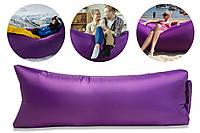Надувной шезлонг диван матрас мешок Ламзак фиолетовый