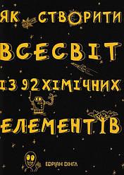 Як створити Всесвіт із 92 хімічних елементів 148377, КОД: 1496787