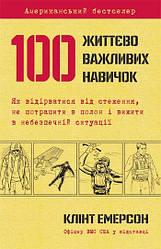 100 життєво важливих навичок 154962, КОД: 1497505