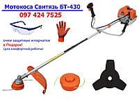 Мотокоса (бензокоса, бензиновый триммер)  Свитязь БТ-430! Акционная комплектация!