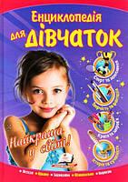 Енциклопедія для дівчаток. Найкраща у світі Пегас 124641, КОД: 1603132