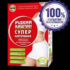 Для ефективного схуднення, РІДКИЙ КАШТАН КЛІТКОВИНА №100