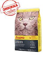 Корм Josera Catelux 2 кг для виведення грудок вовни у кішок