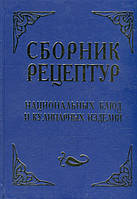 Сборник рецептур блюд и кулинарных изделий