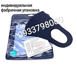 Маска многоразовая Питта Черные и Белые многоразова Пітта Pitta Mask в индивидуальной упаковке FASHION