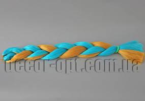 Канекалон двухцветные бирюзово-соломенные 60см(120см)/100гр арт.144/IIIGREEN