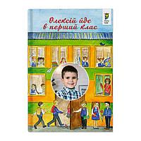 """Іменна книга Fairy Tale """"Ваша дитина йде в перший клас"""" Український"""