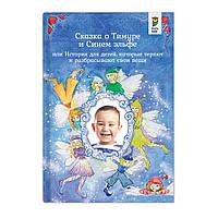 """Іменна книга - казка Fairy Tale """"Ваша дитина і синій ельф, або історія для дітей, які втрачають і"""
