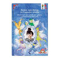 """Іменна книга - казка Fairy Tale """"Ваша дитина і синій ельф..."""" Український"""